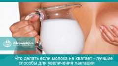 Що робити якщо молока не вистачає - кращі способи для збільшення лактації
