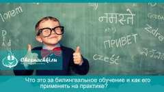Що це за білінгвальне навчання і як його застосовують на практиці?