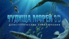 Чудовиська морів 3d: доісторичне пригода