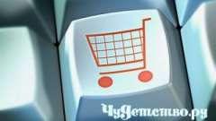 Робимо покупки в інтернет-магазинах