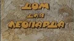 Будинок для леопарда