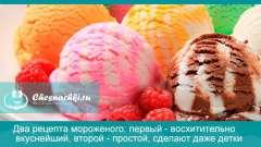 Два рецепта морозива: перший - чудово смачний, другий - простий, зроблять навіть дітки