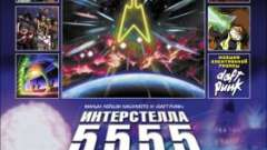Интерстелла 5555: історія секретної зоряної системи