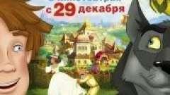 Іван царевич та сірий вовк