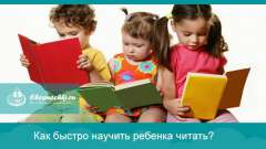 Як швидко навчити дитину читати - прості і дієві поради