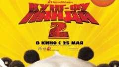 Кунг-фу панда 2, kung fu panda 2