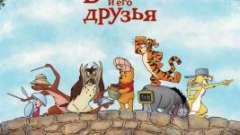 Ведмедик вінні і його друзі