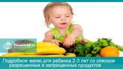 Детальний меню для дитини 2-3 років зі списком дозволених і заборонених продуктів, а також вказаним меню на тиждень