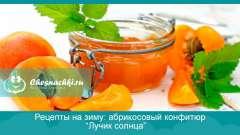 """Рецепти на зиму: абрикосовий конфітюр """"промінчик сонця"""""""