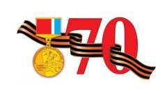 Тема уроку: «9 травня - 70 років перемоги». Англійською мовою з вимовою