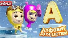 Вчимося, граючи! Розвиваюча гра «алфавіт для дітей»