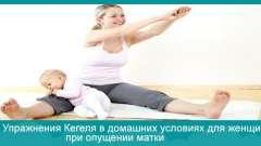 Вправи кегеля в домашніх умовах для жінок при опущенні матки