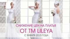 Жіночі сукні від салону - студії lileya